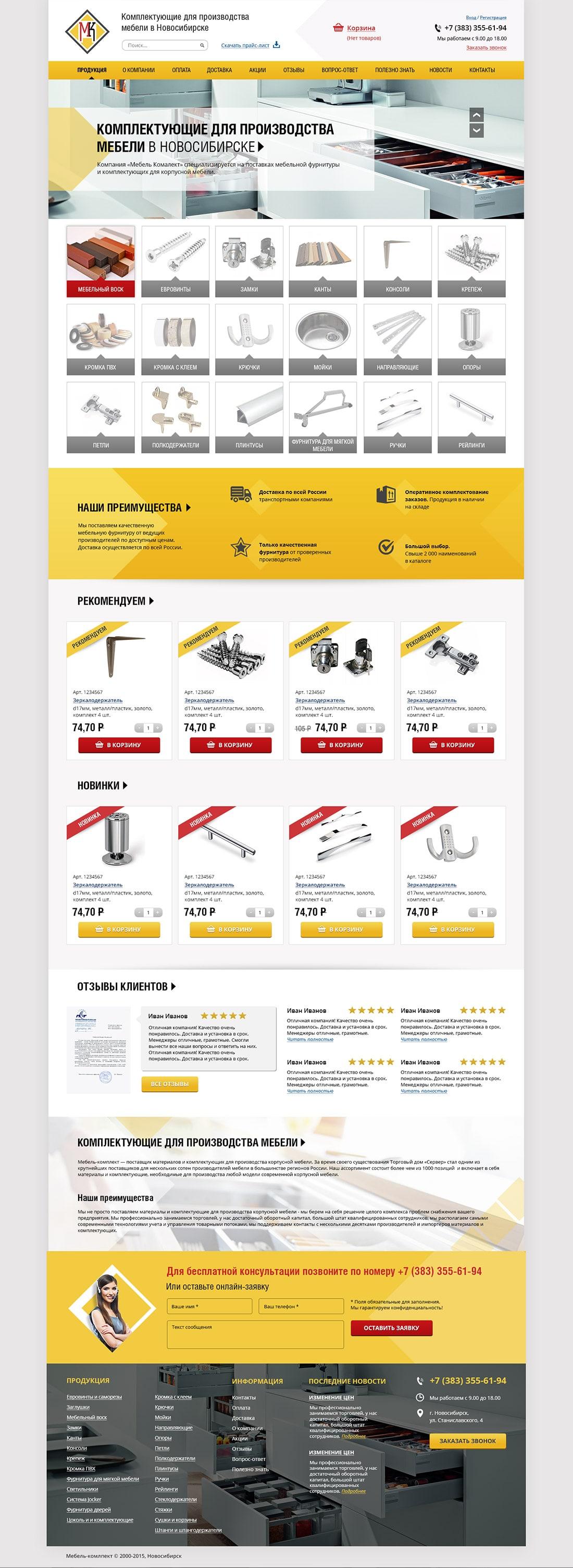 Интернет-каталог мебельной фурнитуры mebel-komplekt54.ru - п.